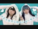 【天川七夕 × ☆ゆーか☆】アユミ☆マジカルショータイム 【踊ってみた】
