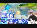 【フォートナイト】コンテンダーリーグディビジョン7昇格戦