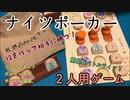 フクハナのボードゲーム紹介 No.458『ナイツポーカー』