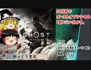【Ghost of Tsushima】50分弱で分かるゴーストオブツシマのネタバレストーリー紹介、小ネタ、レビュー【ゆっくり実況】