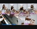 【クロノ・クロス】時のみる夢をバイオリンとピアノで弾いてみた!【ほしいも5人編】
