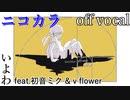 【ニコカラ】黄金数【off vocal】