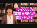 NHKに見習って欲しい英国BBCのウイグル人権問題報道