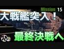 【実況】スパ◯ボみたいなアクションゲームでババンバンpart15【ハードコアメカ】