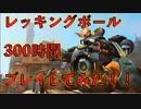 【オーバーウォッチ実況】ブロンズ脱出!レッキングボール300時間プレイしてみた! #1 〜ハモンド上達への道〜