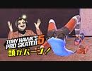 カオスなスケボーゲーTony Hawk Pro Skater 5ゆっくり実況はじめました。