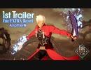 【アナザーver.】Fate/EXTRA Record ファーストトレーラー Another Ver.