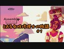 #1【Assemble with Care】とある女性修理士の物語【プレイ動画】