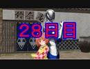 【東方MMD紙芝居】100日後に堕ちる小鈴ちゃん・・・・〖28日目〗