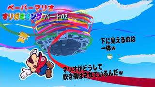 【ペーパーマリオ オリガミキング】紙になってしまったマリオの紙ゲーをやっていくw その02