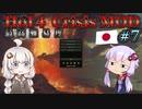 【HoI4】ゆづきずコンビが世界を導くCrisis MOD 日本プレイ #7 欧州戦線異状なし【最高難易度】