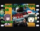 【ゾンビシャーク】あつまれセイカのミニラジオ#42【ボイロラジオ】