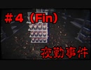 【夜勤事件】コンビニ異変、終幕。【part4完】