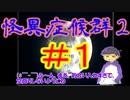 【おそ松さん偽実況】怪異症候群2 #1 ピタゴラ松が実況