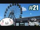 【Planet Coaster】ラグオル遊園地をつくろう!21【ゆっくり実況】
