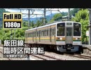 【JR東海】飯田線 臨時区間運転 ~水窪駅折り返し~