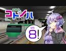 【A列車で行こう9】こちらコトノハ電鉄(株) 8両目【VOICEROID実況】