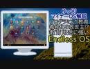 【ゆっくりマイナーOS解説】 Endless OS 〜自分、教育用途もイケますけど?〜