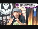 【新日本プロレス】覇者で王者のEVIL 新時代到来!/闇王EVILが三冠王者に/NJPW発世界へ/NOAHもDDTも驚く新日本プロレスの戦略/世界を変えるEVILプロレス界が新時代の突入する!