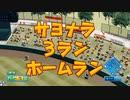 【パワプロ 2020】タクのルーキー大会 #2