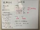 [中一数学16 比例(2)]比例の式と座標でグラフを描く準備をします!