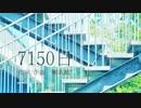 7150 days / GUMI