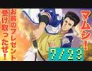 【テニラビ】桃城武の誕生日~フルボイス 各キャラの台詞集~【プレイ動画】