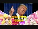 Trump #1 [アイカツ & キラッとプリ☆チャン]