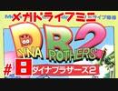 メガドラミニ制覇 24/42 ダイナブラザーズ2 #8 ストーリーモード 10面