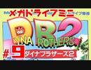 メガドラミニ制覇 24/42 ダイナブラザーズ2 #9 ストーリーモード 11面