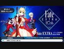 Fate/EXTRAシリーズ10周年記念生特番