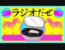ラジオだぜ【第40回】▽7万円の買い物▽ネットニュース