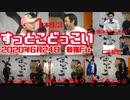 お笑いライブ『すっとこどっこい』1本目/3 2020年6月24日開催 ミニホール新宿Fu-