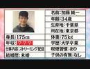 加藤純一、一応大学を卒業していた!?