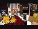 【Minecraft】こだわりのインテリア 要塞トラップ装飾-内装編 CBW #91 アンディマイクラ (JAVA 1.15.2)