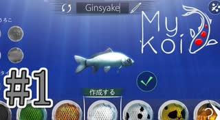 鯉になりました #1【My Koi】
