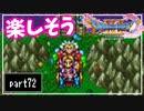 【DQ11S】2Dで楽しむ、レトロ風最新ドラクエ!【実況】♯72