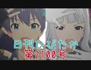 日刊ひびたか第2100号 「深層マーメイド」