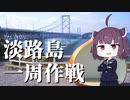 "【VOICEROID車載】レブルで行く淡路島一周""アワイチ""ツーリング"