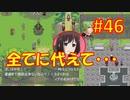 頭「咲-saki-」でオヴェルスの翼!#46:咲-saki-と共通点多い金賞受賞フリゲをゆっくり実況