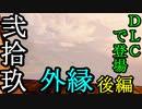 【影廊 -shadow corridor-】DLCでPC版登場! 懐かしの外縁への挑戦後編! 其の弐拾玖