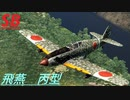 [空SB]琴葉姉妹のティーチャを目指すWarThunder 飛燕 丙型 Part.22