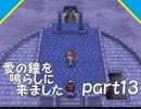 【多重縛り実況】紳士の愛と色違いⅣpart13【ポケモンBW】