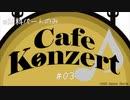 らじお Café Konzert #03 (無料パートのみ)