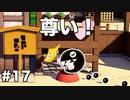 【オリガミキング#17】紙とオリガミが交わったペーパーマリオのゆっくり実況part17