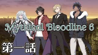 【ゆっくりTRPG】Mythical Bloodline6:奇跡を呼ぶ声~第一話~【DX3rd】