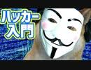 サイバー犯罪がリアルに体験できるハッキングゲームの完成度がすごい!【Hacknet#01】