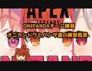 オニカントクとパンダ達 /ONIPANDAチーム練習まとめ