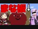 【Minecraft】あかりんごろうクラフト(たべるんご実況)part7.5