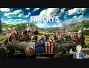 【FarCry5】FarCry5のマップエディタでFO4のサンクチュアリを再現【Fallout4】
